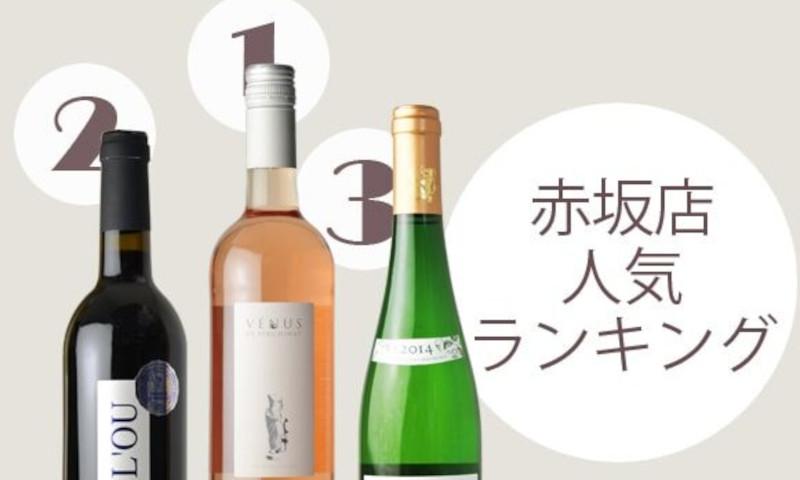 赤坂店人気ワイン