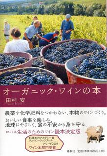 オーガニックワインの本
