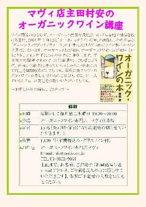 オーガニックワイン入門講座チラシ(2005年)