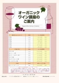 2007年ガニックワイン講座チラシ