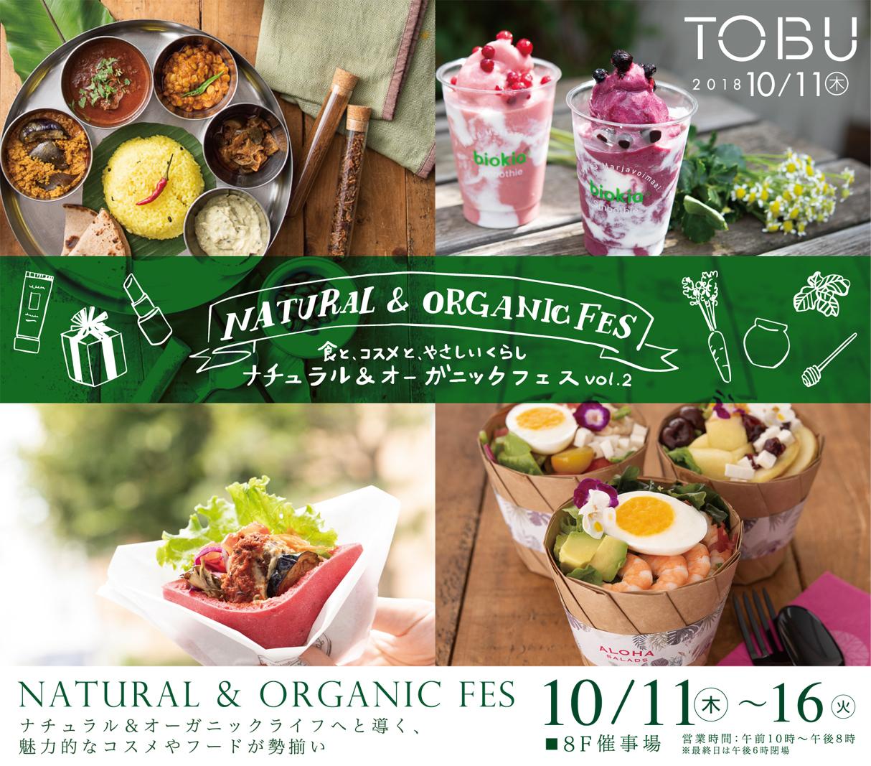 「 第2回ナチュラル&オーガニックフェス」に出店します @ 東武百貨店池袋店 本館8階催事場