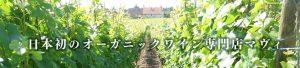 田村安のオーガニックワイン入門講座(8月) @ マヴィ赤坂本店