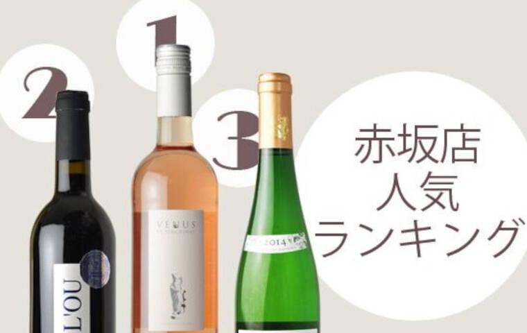 赤坂店ワイン人気ランキングバナー