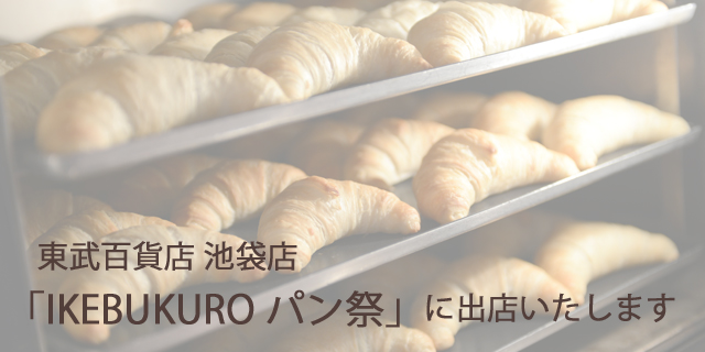 「第3回 IKEBUKURO パン祭」に出店いたします @ 東武百貨店池袋店 本館8階催事場