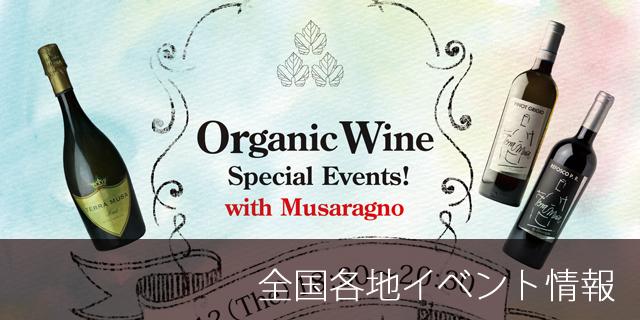 【静岡県】Organic Wine Special Events! With Musaragno @ 酒の矢田 2F「月夜のサロン」